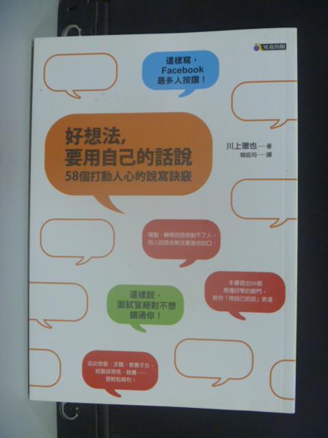【書寶二手書T9/溝通_OQO】好想法要用自己的話說_打動人心的說寫訣竅_川上徹也