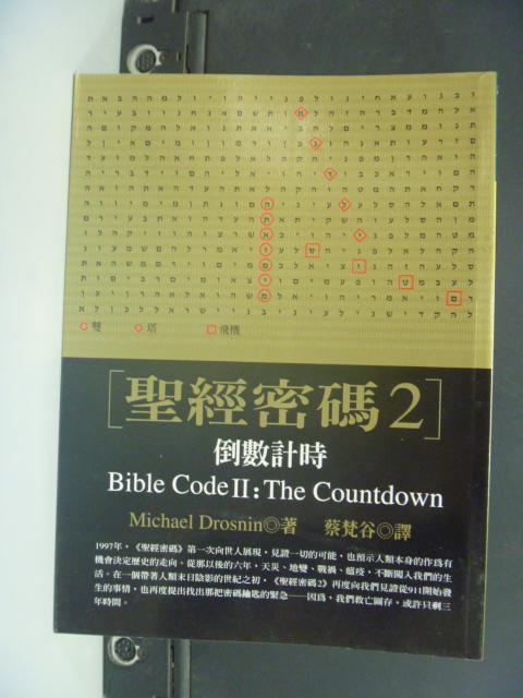 【書寶二手書T7/宗教_KMC】聖經密碼 (2):倒數計時_邁可卓思寧