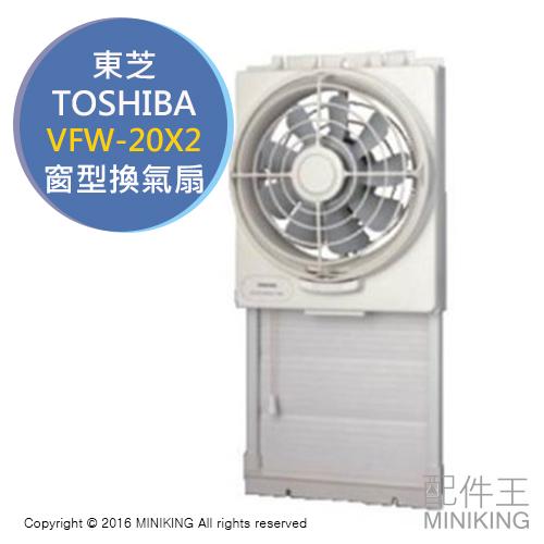 【配件王】日本代購 TOSHIBA 東芝 VFW-20X2 窗型換氣扇 循環扇 排風扇 另 VRW-25X2