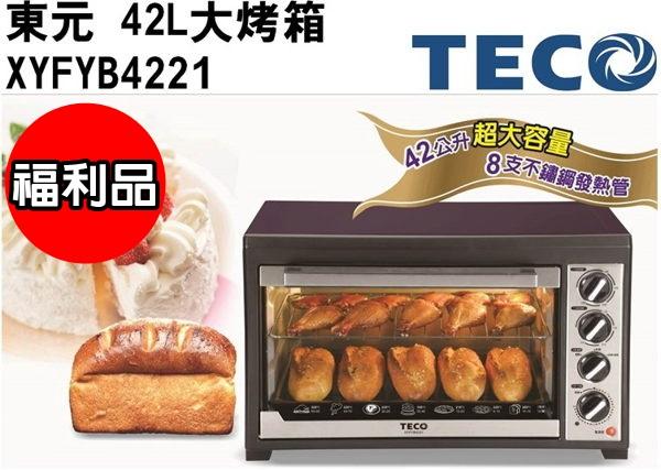 (福利品) XYFYB4221【東元】42L雙溫控大烤箱 保固免運-隆美家電