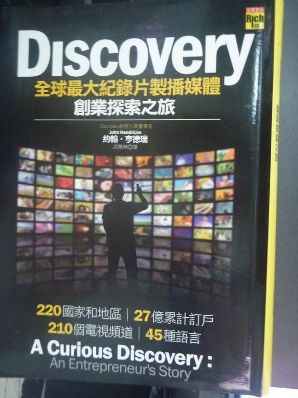 【書寶二手書T3/傳記_WEQ】Discovery:全球最大紀錄片製播媒體_約翰‧亨德瑞