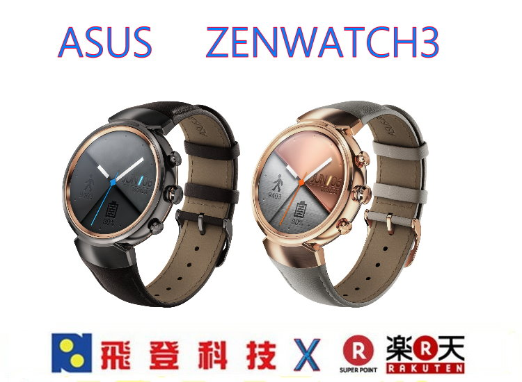 【ZENWATCH3】華碩 ASUS ZenWatch3 智慧藍芽手錶(WI503Q-1RGRY0010) (WI503Q-2RBGE0012 )