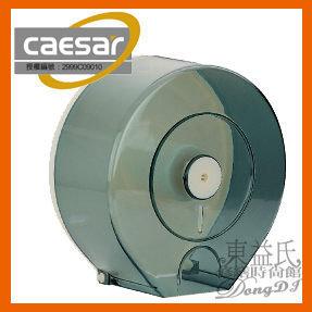 【東益氏】caesar凱撒精品衛浴公共配件H102捲紙架 衛生紙架 衛生紙盒 另售烘手機 給皂機