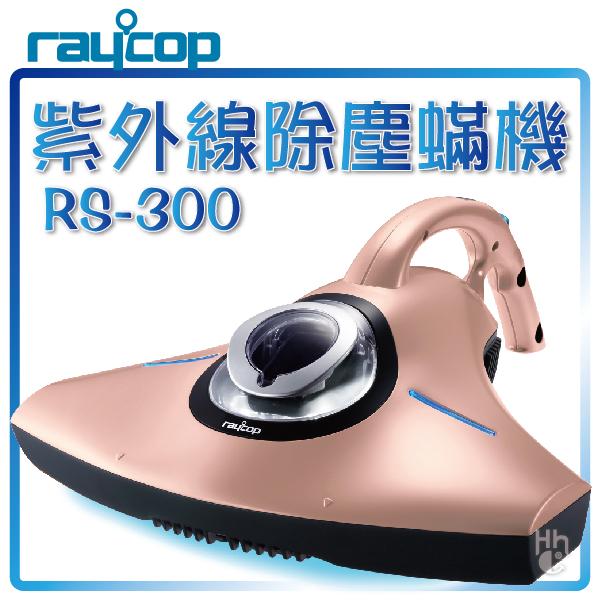 ➤買就送專用濾網【和信嘉】RAYCOP RS-300 紫外線除塵蟎機(玫瑰粉) 吸塵器 殺菌 除蟎 抗過敏 RS300 公司貨 原廠保固一年