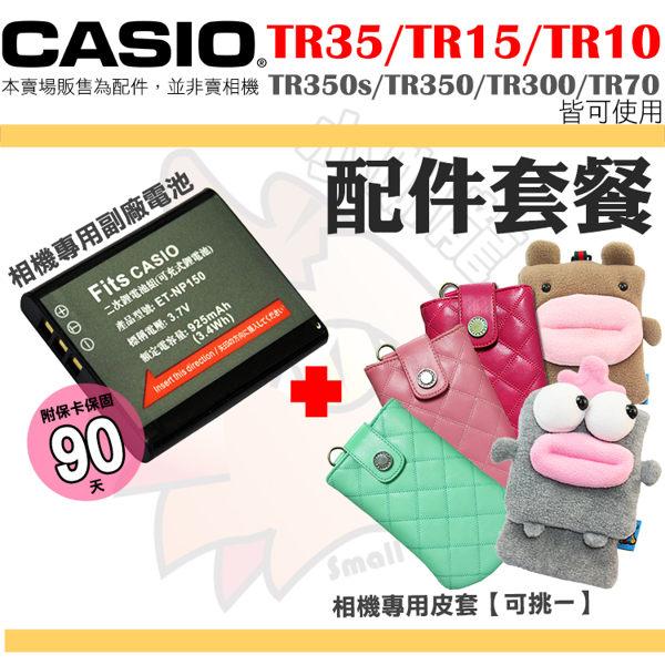 【配件套餐】 CASIO TR35 TR15 TR10 TR350s TR350 TR300 副廠電池 鋰電池 皮套 保護套 相機包