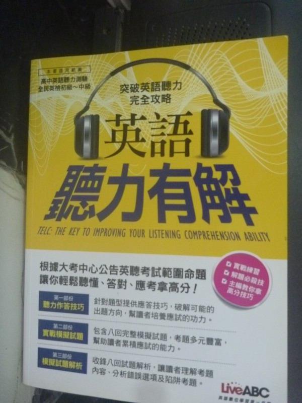 【書寶二手書T5/語言學習_ZAZ】英語聽力有解_LiveABC_附光碟