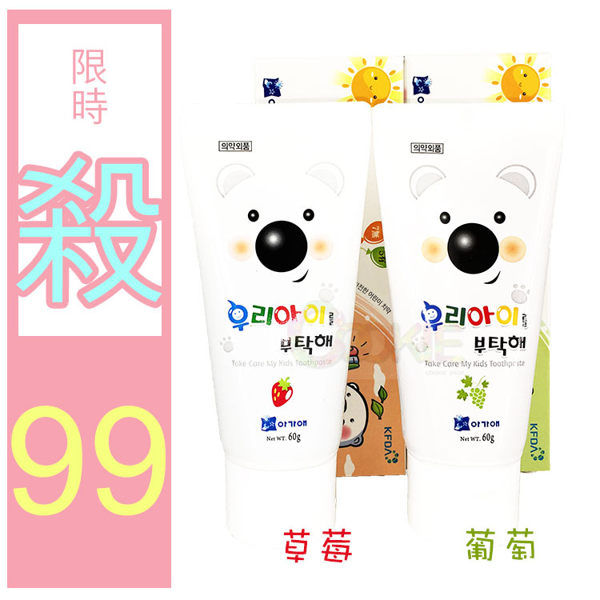 韓國 寶貝熊兒童牙膏(60g) 葡萄/草莓【庫奇小舖】