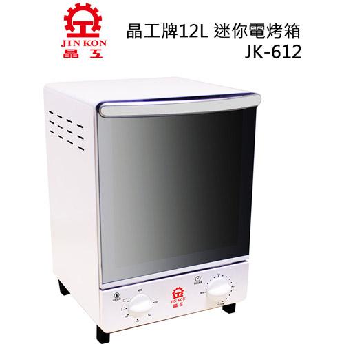【晶工】12L迷你雙層電烤箱 JK-612