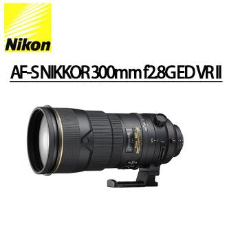 ★分期零利率 ★Nikon AF-S NIKKOR 300mm f2.8G ED VR II  NIKON 單眼相機專用定焦鏡頭   國祥/榮泰 公司貨   (加碼送正版LENS PEN拭鏡筆)