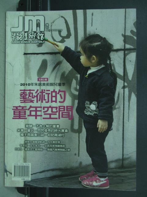 【書寶二手書T1/雜誌期刊_QLI】JM朱銘美術館_41期_藝術的童年空間等