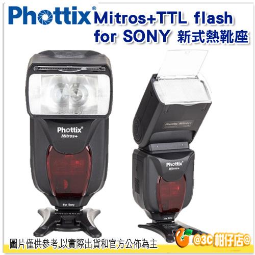 Phottix Mitros+ TTL flash 閃光燈 for SONY 新式熱靴座 new Sony ISO Hot Shoe 群光公司貨 閃光燈 婚攝 外拍 攝影棚 好幫手