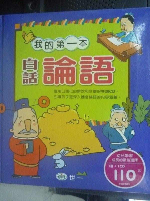 【書寶二手書T3/兒童文學_HRH】我的第一本白話論語_唐雅燕_無光碟