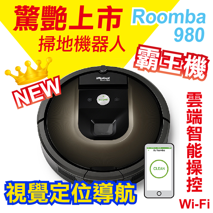 【地表最強悍掃地機】 iRobot Roomba 980 旗艦型吸塵器-贈濾網3片+邊刷3支..等贈品