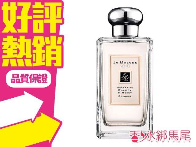 Jo Malone Nectarine Blossom & Honey 杏桃花與蜂蜜香水 香水空瓶分裝◐香水綁馬尾◐