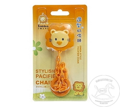 【迷你馬】Simba 小獅王辛巴 造型奶嘴鍊 S1742