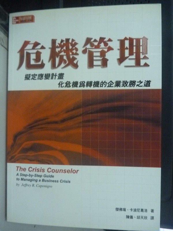 【書寶二手書T7/財經企管_INR】危機管理:擬定應變計畫化危機為轉機的企業_傑佛瑞