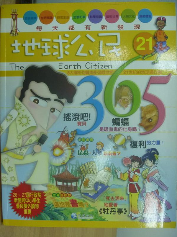 【書寶二手書T4/少年童書_ZIG】地球公民365_第21期_搖滾吧!寶貝等_附光碟