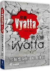部署Vyatta防火牆究極虛擬x顛覆傳統
