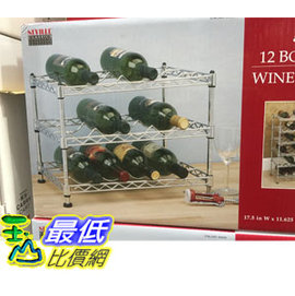 [COSCO代購 如果沒搶到鄭重道歉] Seville Classics 金屬三層紅酒架 尺寸:45X 29X 30公分 _W854110