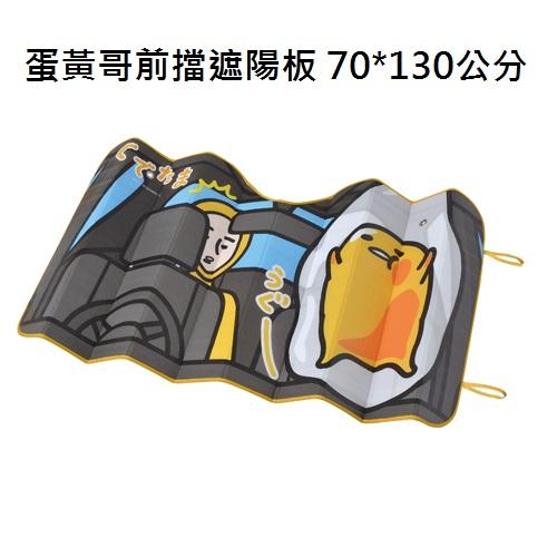 【禾宜精品】前檔遮陽板 隔熱板 SEIWA GU3 蛋黃哥 Gudetama 車用 遮陽 隔熱