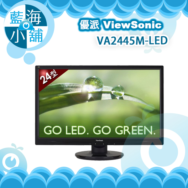 ViewSonic 優派  VA2445M 24型LED寬螢幕 電腦螢幕