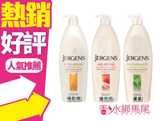 Jergens 美國 珍柔身體乳 維他命/蘆薈/極乾 650ml 新包裝◐香水綁馬尾◐