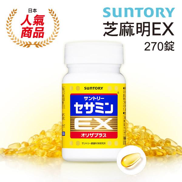 日本 SUNTORY 三得利 芝麻明EX 270錠/瓶【特價】§異國精品§