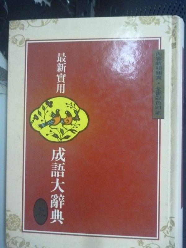 【書寶二手書T2/字典_IGQ】最新實用成語大辭典(上)_成語辭典編輯