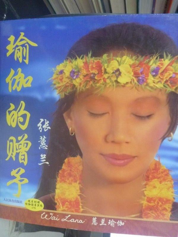 【書寶二手書T2/美容_QXA】瑜伽的贈予_張蕙蘭_簡體書