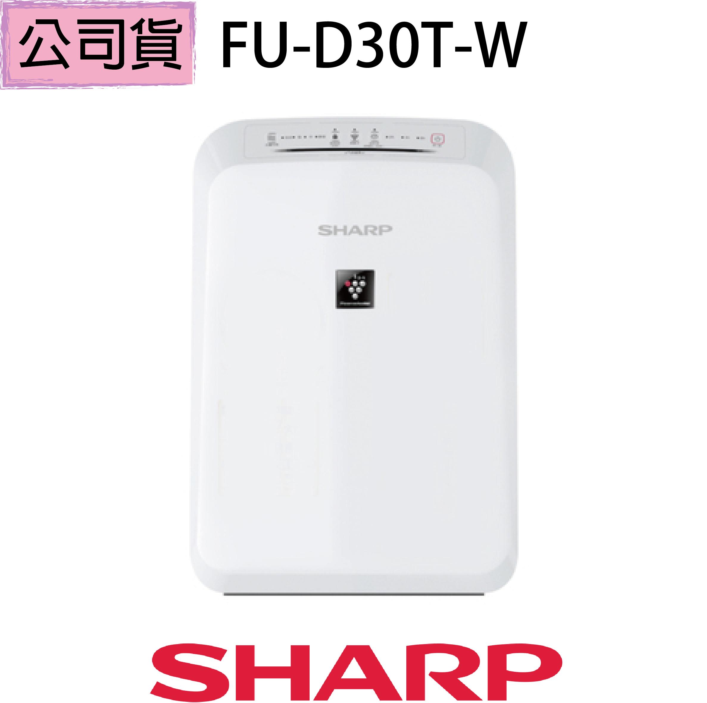 【SHARP】夏寶 自動除菌離子 空氣清淨機FU-D30T-W(公司貨)