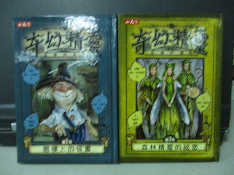 【書寶二手書T7/兒童文學_LBD】閣樓上的怪書_森林精靈的秘密_共2本合售_荷莉布萊克