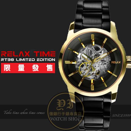 Relax Time關詩敏代言RT38限量鏤空機械腕錶精裝組RT-38-30G公司貨/MIT/原創設計