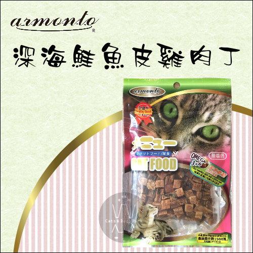+貓狗樂園+ armonto 貓用。深海鮭魚皮鮭魚丁。60g $80