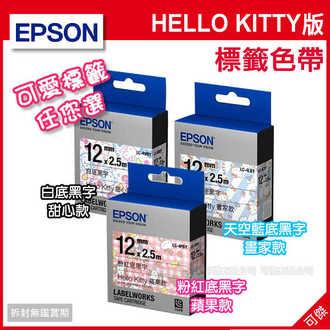 可傑  EPSON  Hello Kitty 標籤帶   LC-4WBY 甜心款/ LC-4LBY  畫家款/LC-4PBY 蘋果款  適用LW-200KT 標籤機