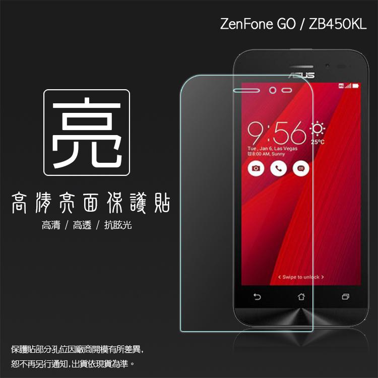 亮面螢幕保護貼 ASUS ZenFone Go ZB450KL 4.5吋 保護貼