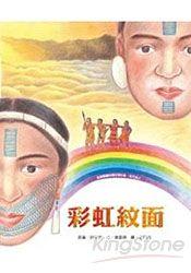 彩虹紋面(精裝)