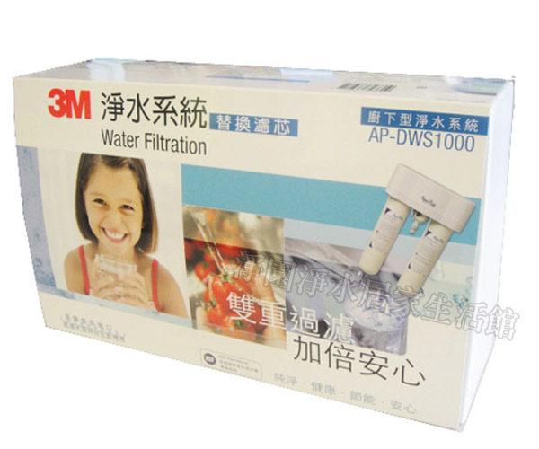 [淨園] 3M DWS1000淨水器專用替換濾心雙管AP-DW80/90(同3M S005)