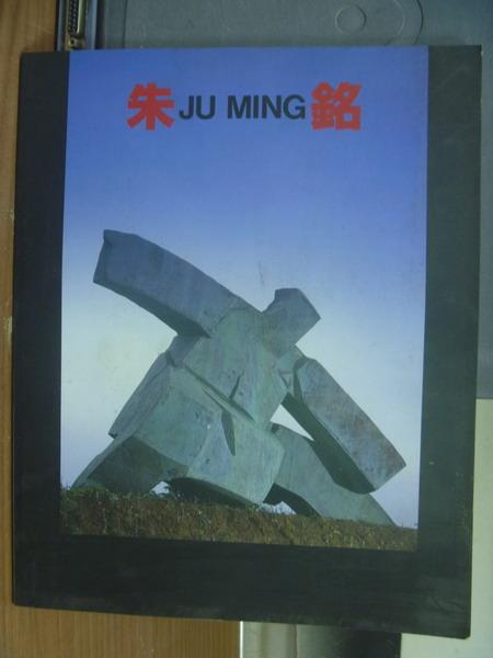 【書寶二手書T1/藝術_PMZ】朱銘Ju Ming