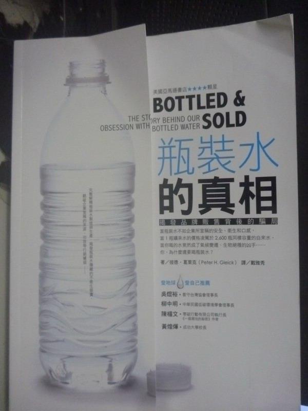 【書寶二手書T1/電腦_YDP】瓶裝水的真相:揭發品牌販售背後的騙局_彼德.葛萊克