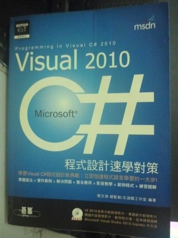 【書寶二手書T1/電腦_YDH】Visual C# 2010程式設計速學對策_鄧文淵_附光碟