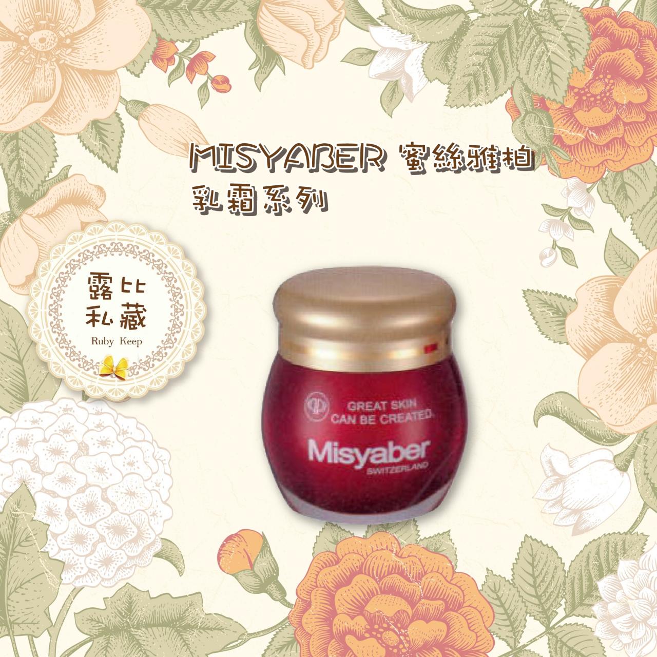 MISYABER 蜜絲雅柏 保養乳霜系列  50ML/30ML