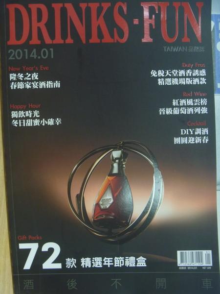 【書寶二手書T6/收藏_YKC】DRINKS-FUN_2014/1月_72款精選年節禮盒等
