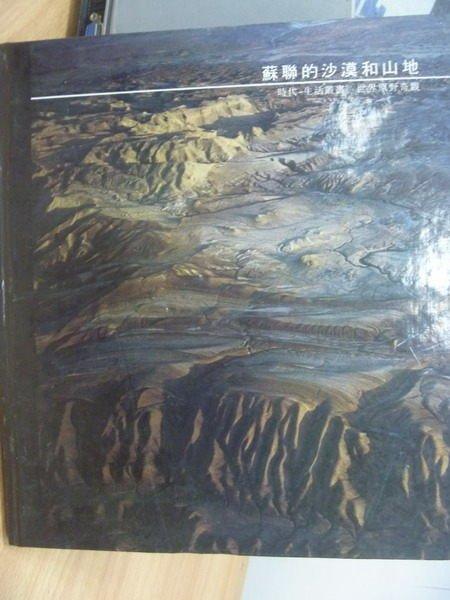 【書寶二手書T4/地理_YFM】蘇聯的沙漠和山地_時代生活叢書_喬治聖喬治