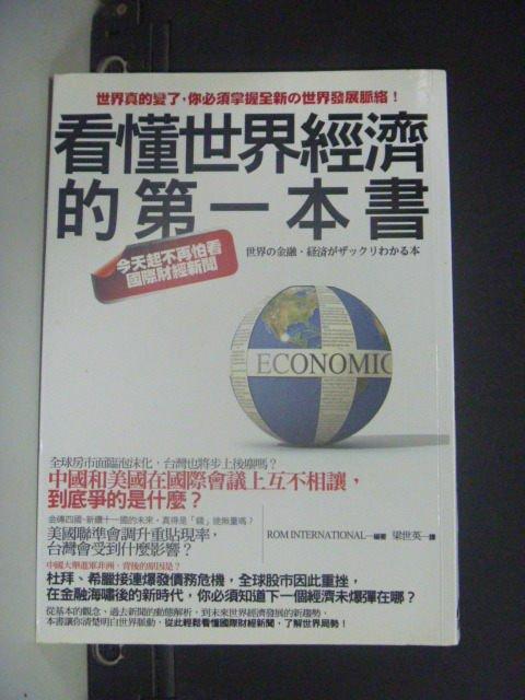 【書寶二手書T8/社會_ILG】看懂世界經濟的第一本書_梁世英