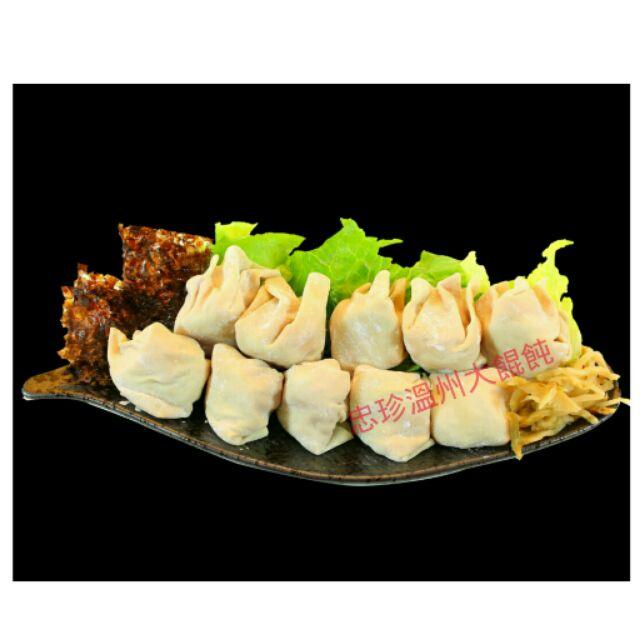 【忠珍溫州大餛飩】生蝦仁餛飩每盒10粒裝