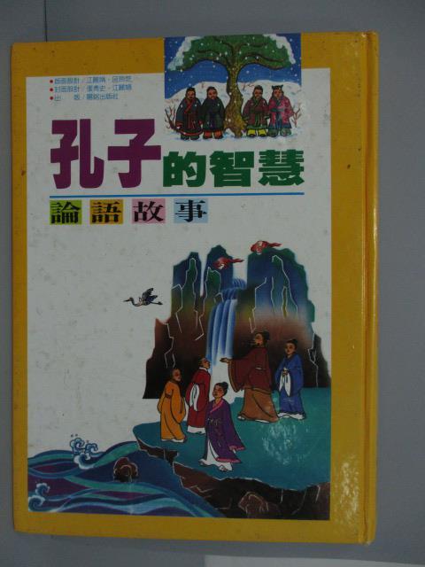 【書寶二手書T1/兒童文學_PIC】孔子的智慧-論語故事