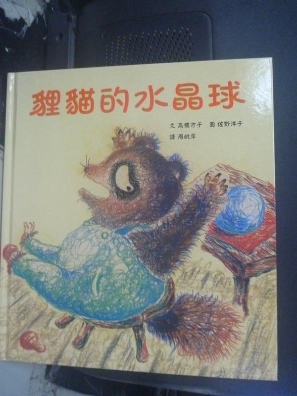 【書寶二手書T1/少年童書_YDO】貍貓的水晶球_高樓方子