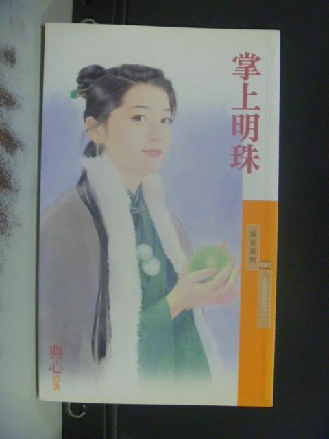 【書寶二手書T6/言情小說_KME】掌上明珠 大風堂系列之二_典心