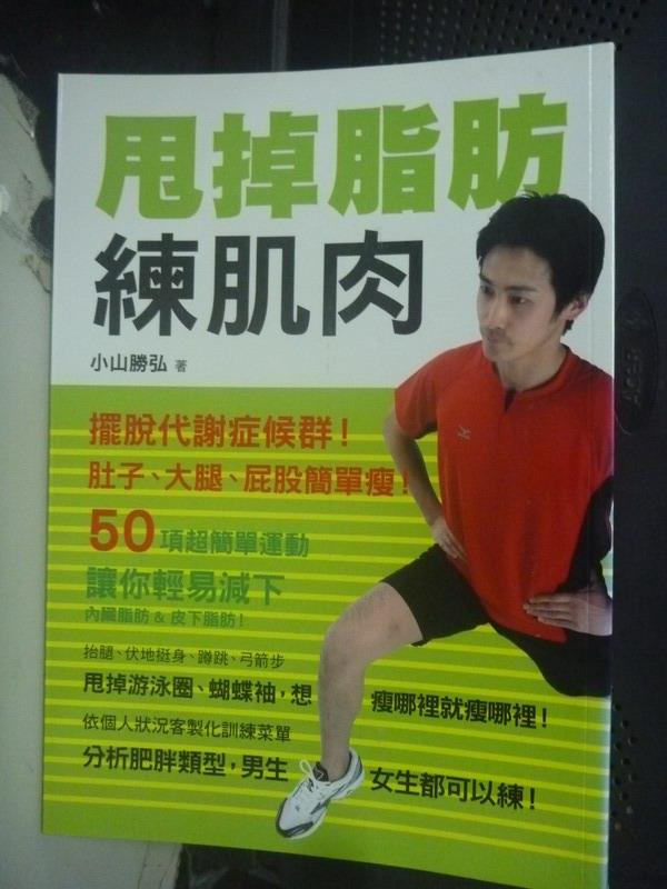 【書寶二手書T1/體育_LIA】甩掉脂肪練肌肉_小山勝弘