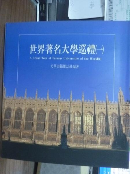 【書寶二手書T1/語言學習_PFB】世界著名大學巡禮(一)_光華畫報雜誌社編著